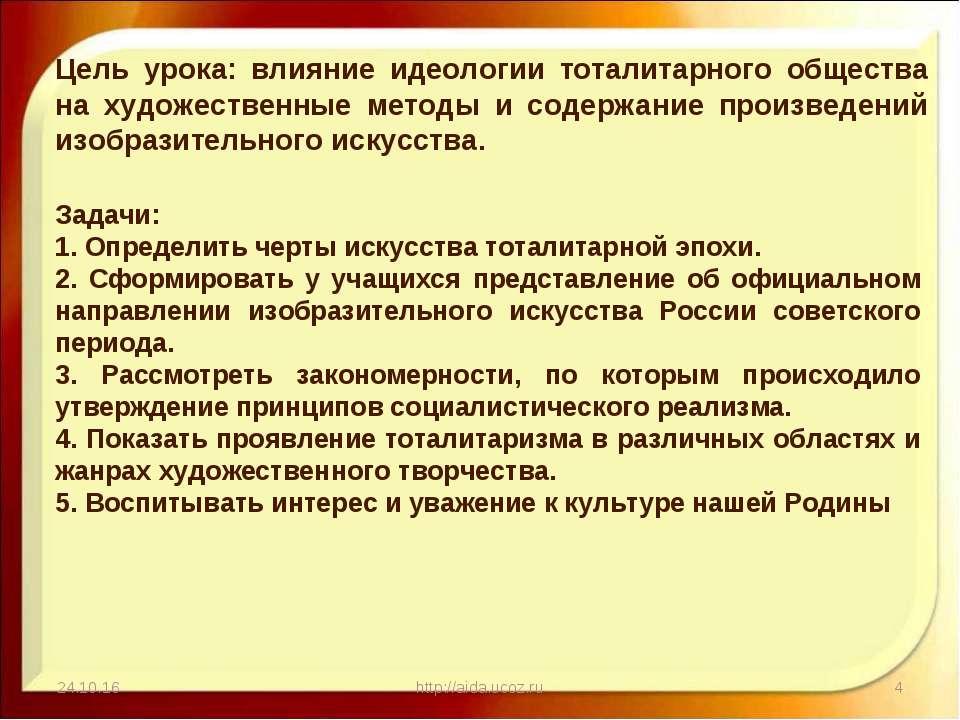 * * http://aida.ucoz.ru Цель урока: влияние идеологии тоталитарного общества ...