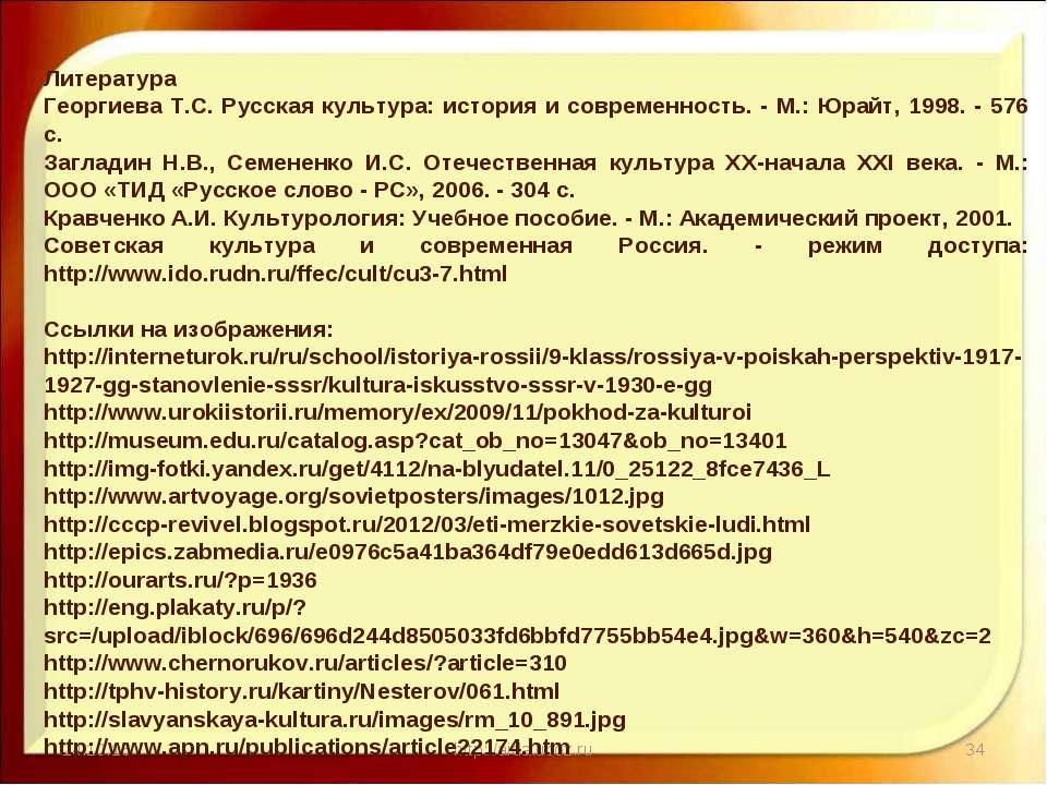 * * http://aida.ucoz.ru Литература Георгиева Т.С. Русская культура: история и...