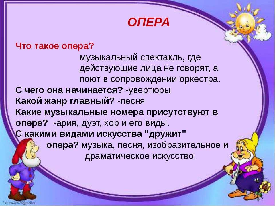 ОПЕРА Что такое опера? музыкальный спектакль, где действующие лица не говорят...