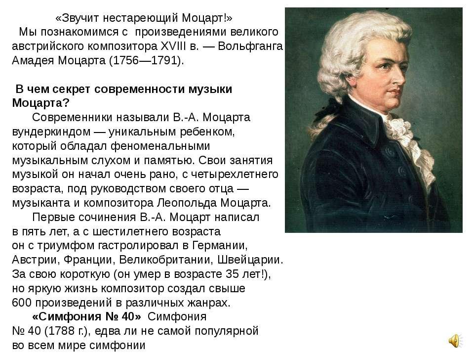 «Звучит нестареющий Моцарт!»  Мы познакомимся с произведениями великого авс...