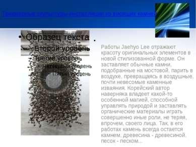 Трехмерные скульптуры-инсталляции из висящих камней  Работы Jaehyo Lee отр...