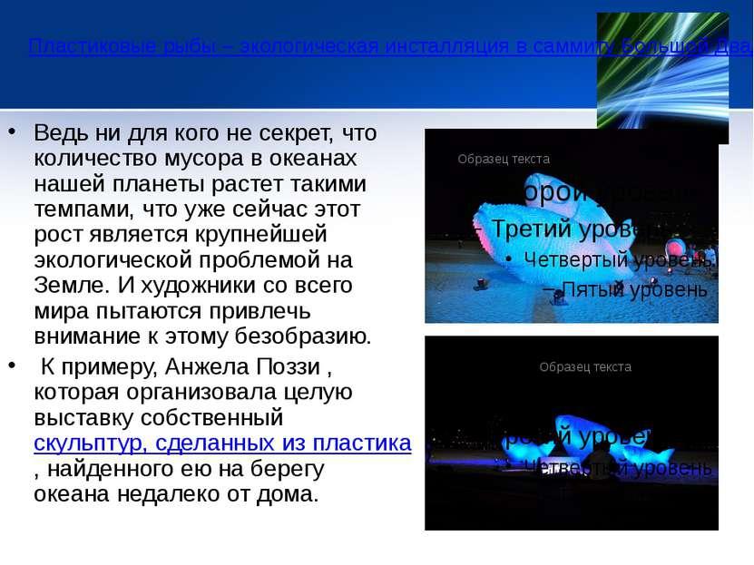 Пластиковые рыбы – экологическая инсталляция в саммиту Большой Двадцатки  Ве...