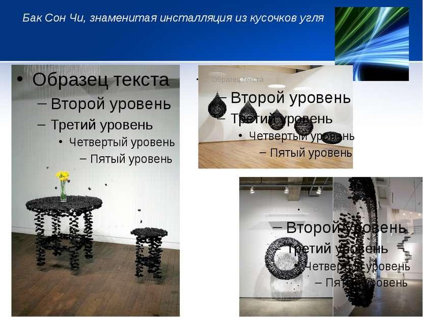 Бак Сон Чи, знаменитая инсталляция из кусочков угля