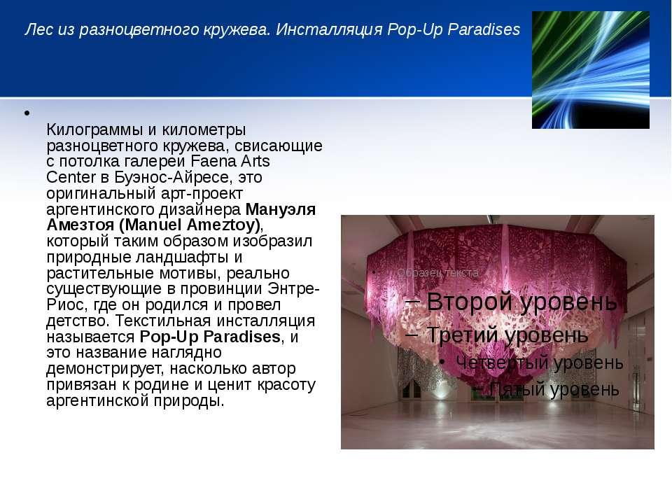 Лес из разноцветного кружева. Инсталляция Pop-Up Paradises Килограммы и килом...