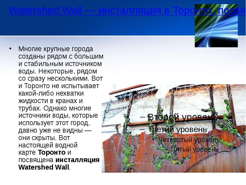 Watershed Wall — инсталляция в Торонто, посвященная силе воды  Многие крупн...
