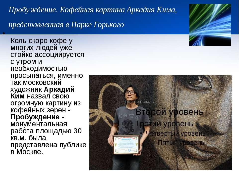 Пробуждение. Кофейная картина Аркадия Кима, представленная в Парке Горького К...