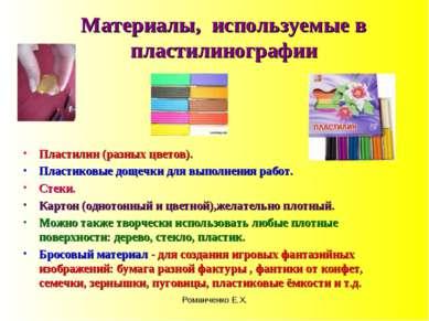 Романченко Е.Х. Материалы, используемые в пластилинографии Пластилин (разных ...