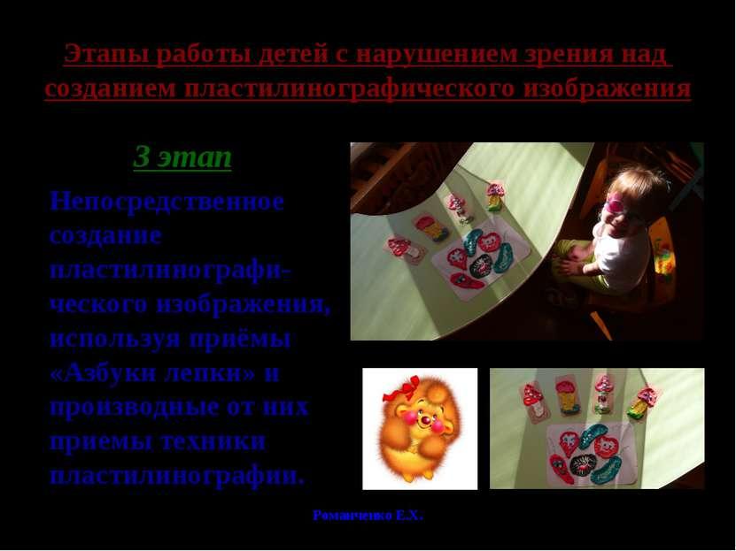 Романченко Е.Х. Этапы работы детей с нарушением зрения над созданием пластили...