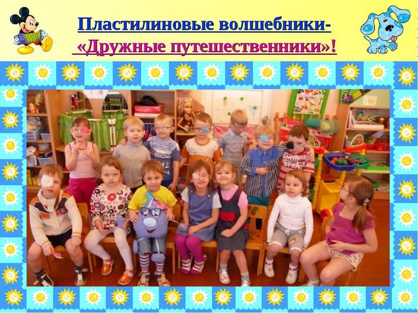 Романченко Е.Х. Пластилиновые волшебники- «Дружные путешественники»! Романчен...