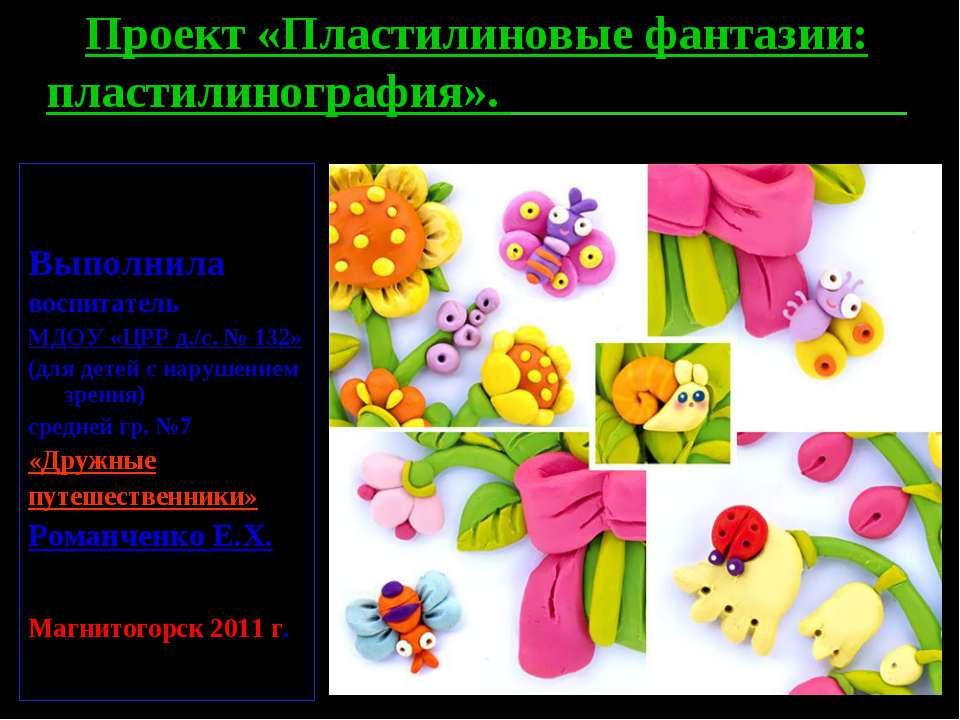 Проект «Пластилиновые фантазии: пластилинография». Выполнила воспитатель МДОУ...