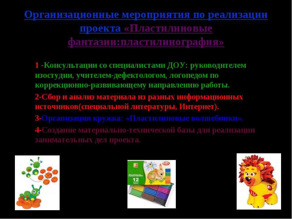 Организационные мероприятия по реализации проекта «Пластилиновые фантазии:пла...