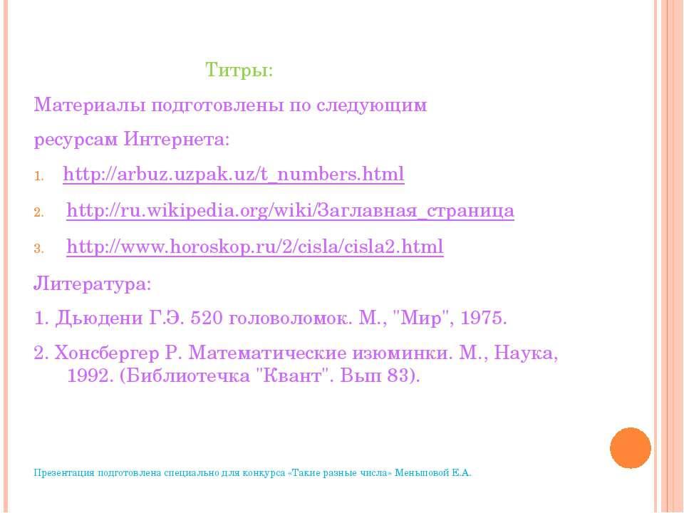 Титры: Материалы подготовлены по следующим ресурсам Интернета: http://arbuz.u...