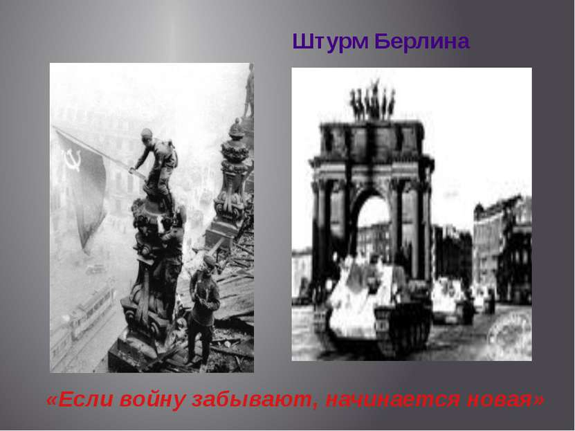 Штурм Берлина «Если войну забывают, начинается новая» 22.06.2012