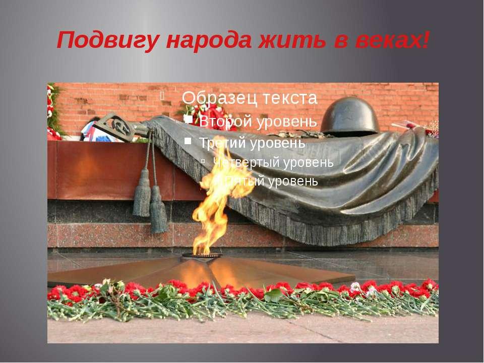 Подвигу народа жить в веках! 22.06.2012