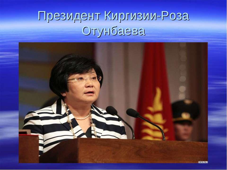 Президент Киргизии-Роза Отунбаева