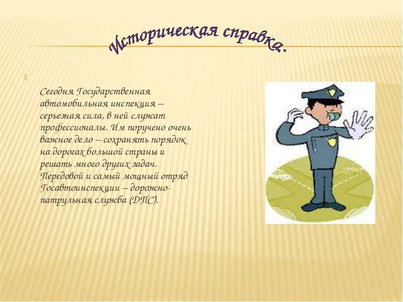 Сегодня Государственная автомобильная инспекция – серьезная сила, в ней служа...