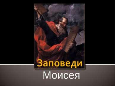 Моисея