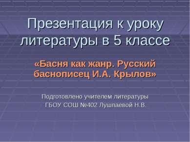 Презентация к уроку литературы в 5 классе «Басня как жанр. Русский баснописец...