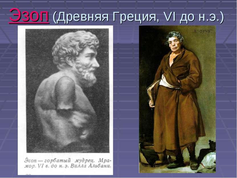 Эзоп (Древняя Греция, VI до н.э.)