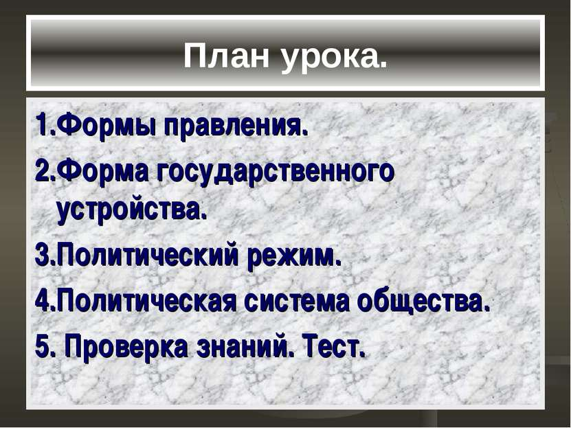 План урока. 1.Формы правления. 2.Форма государственного устройства. 3.Политич...