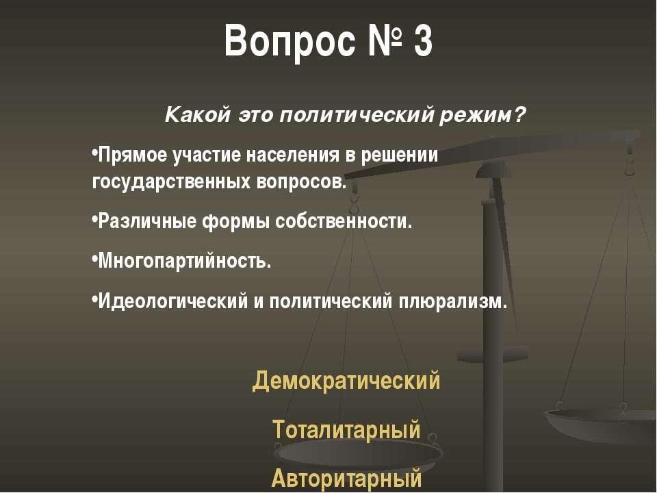 Вопрос № 3 Какой это политический режим? Прямое участие населения в решении г...