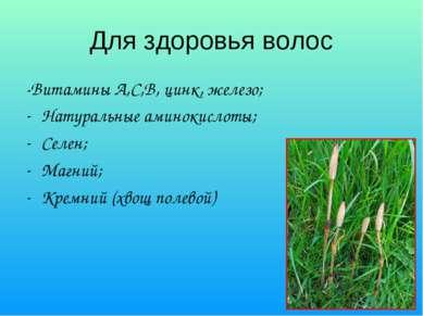 Для здоровья волос -Витамины А,С,В, цинк, железо; Натуральные аминокислоты; С...