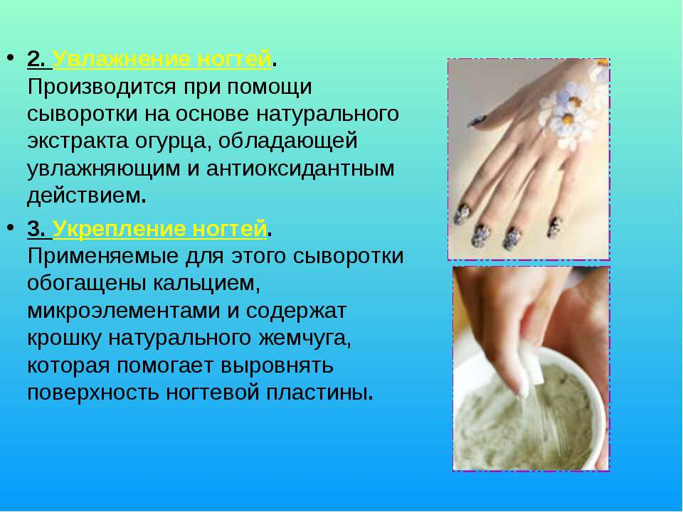 2. Увлажнение ногтей. Производится при помощи сыворотки на основе натуральног...