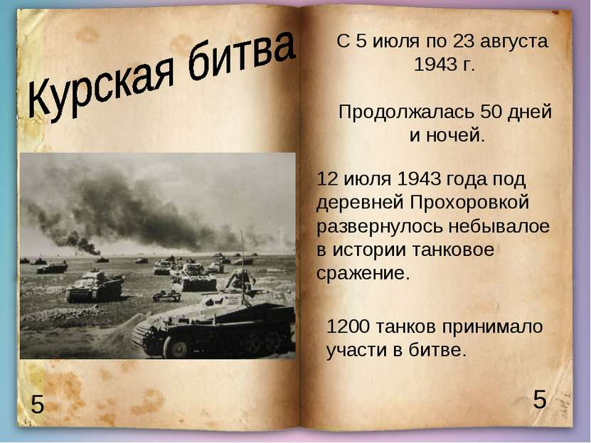 5 5 С 5 июля по 23 августа 1943 г. Продолжалась 50 дней и ночей. 1200 танков ...