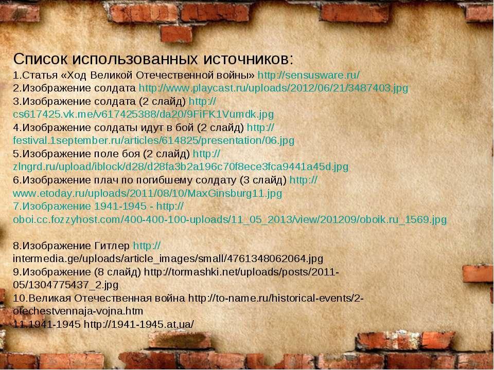 Список использованных источников: Статья «Ход Великой Отечественной войны» ht...