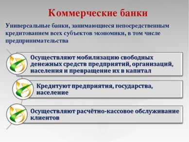 Коммерческие банки Универсальные банки, занимающиеся непосредственным кредито...