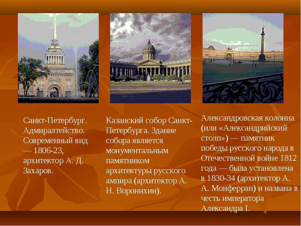 Санкт-Петербург. Адмиралтейство. Современный вид — 1806-23, архитектор А. Д. ...
