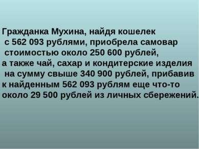 Гражданка Мухина, найдя кошелек с 562 093 рублями, приобрела самовар стоимост...