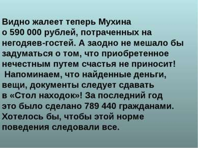 Видно жалеет теперь Мухина о 590 000 рублей, потраченных на негодяев-гостей. ...