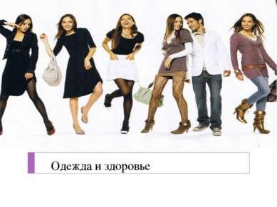 Одежда и здоровье