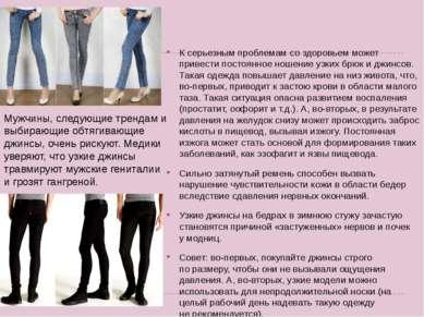 К серьезным проблемам создоровьем может привести постоянное ношение узких бр...