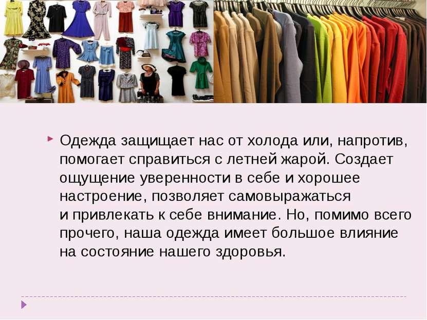 Одежда защищает нас отхолода или, напротив, помогает справиться слетней жар...