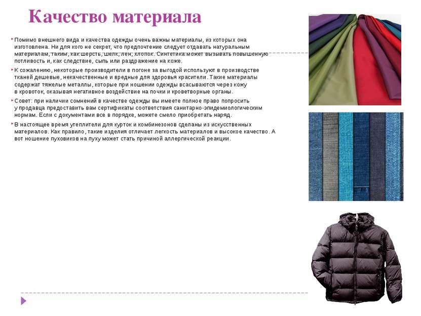 Качество материала Помимо внешнего вида икачества одежды очень важны материа...