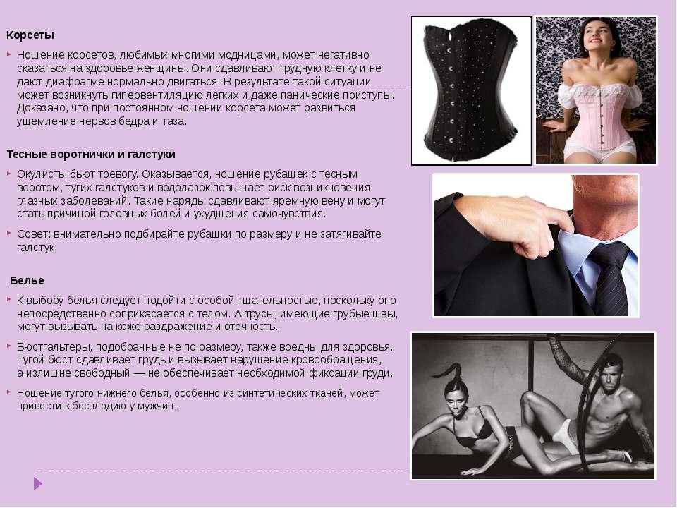 Корсеты Ношение корсетов, любимых многими модницами, может негативно сказатьс...