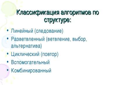 Классификация алгоритмов по структуре: Линейный (следование) Разветвленный (в...