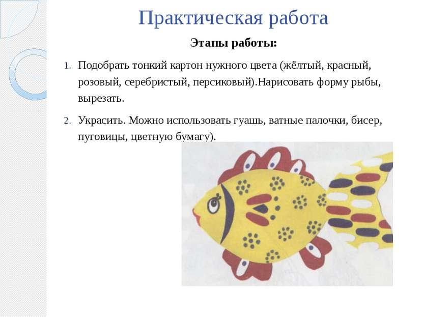 Практическая работа Этапы работы: Подобрать тонкий картон нужного цвета (жёлт...