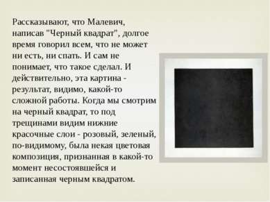 """Рассказывают, что Малевич, написав """"Черный квадрат"""", долгое время говорил все..."""