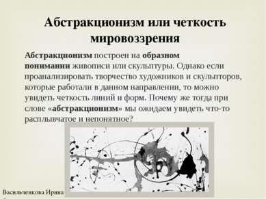 Абстракционизмпостроен наобразном пониманииживописи или скульптуры. Однако...