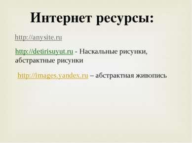 http://anysite.ru http://detirisuyut.ru - Наскальныерисунки, абстрактные ри...