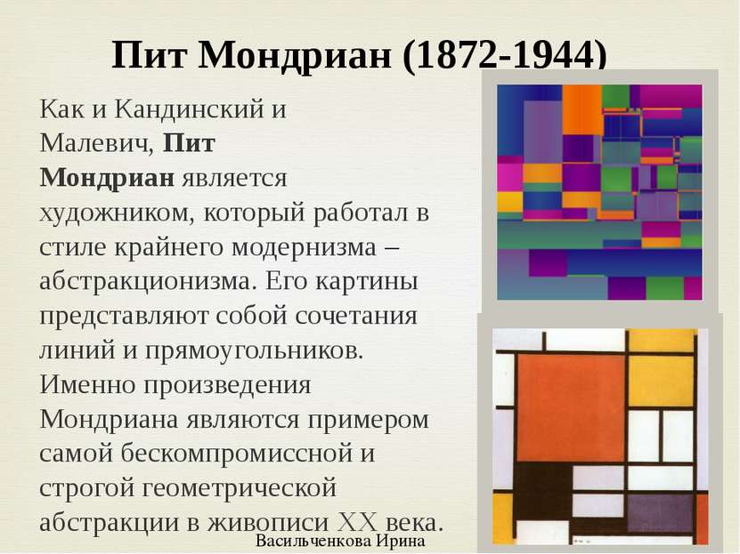 Как и Кандинский и Малевич,Пит Мондрианявляется художником, который работал...