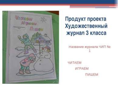 Продукт проекта Художественный журнал 3 класса Название журнала ЧИП № 1 ЧИТАЕ...