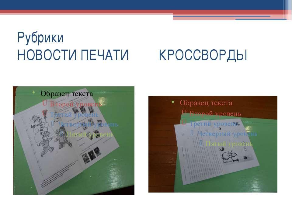 Рубрики НОВОСТИ ПЕЧАТИ КРОССВОРДЫ
