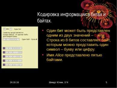 * Шмидт Юлии, 1Г4 * Кодировка информации в битах и байтах. Один бит может быт...
