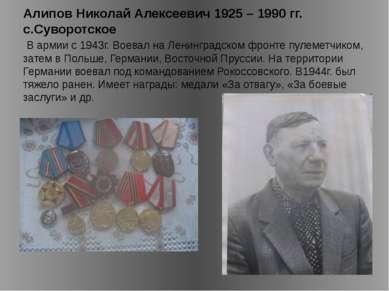 Алипов Николай Алексеевич 1925 – 1990 гг. с.Суворотское В армии с 1943г. Воев...