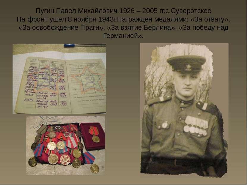Пугин Павел Михайлович 1926 – 2005 гг.с.Суворотское На фронт ушел 8 ноября 19...