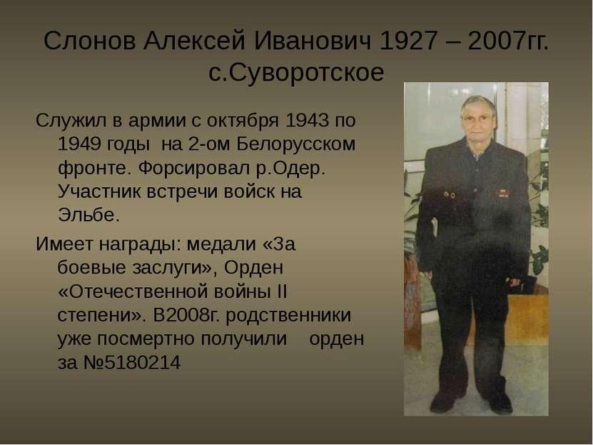 Слонов Алексей Иванович 1927 – 2007гг. с.Суворотское Служил в армии с октября...